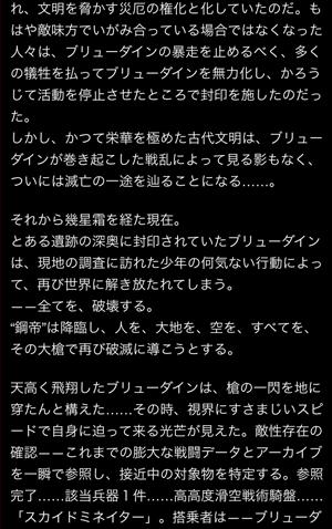 buryu-dain-story2