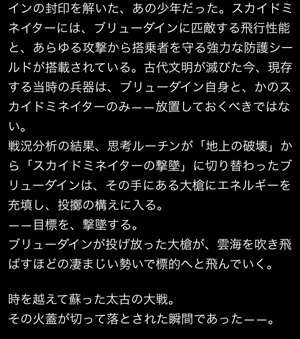 buryu-dain-story3