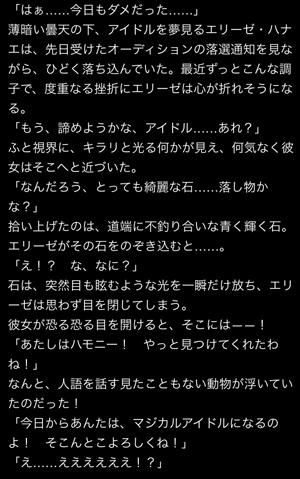 erize-story1