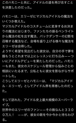 erize-story3