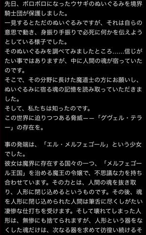 guveru-story1