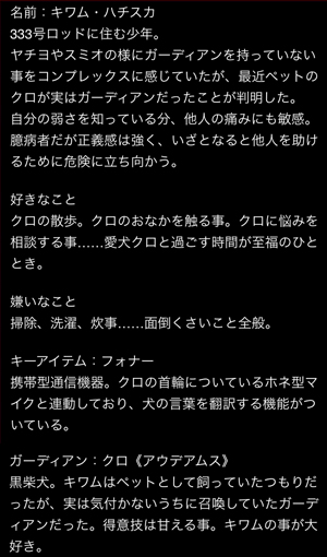 kiwamu-story