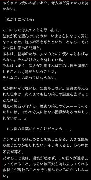 kusima-story2