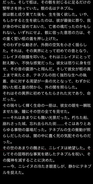 nireinu-story2