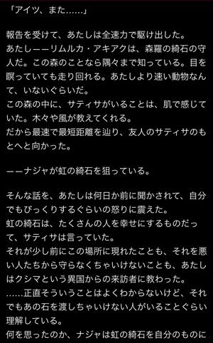 rimuruka-story1