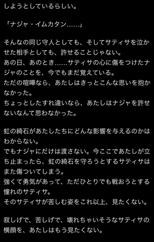 rimuruka-story2