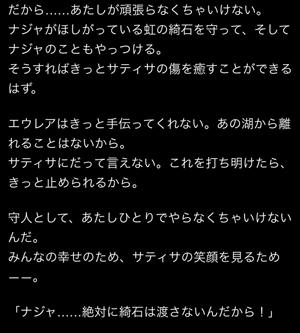 rimuruka-story3