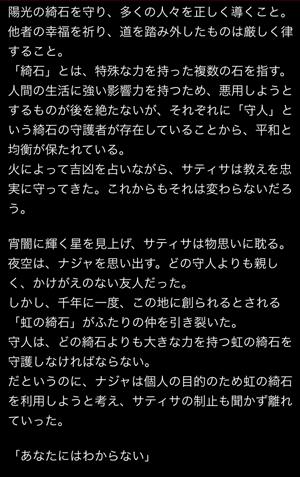 sathisa-story1