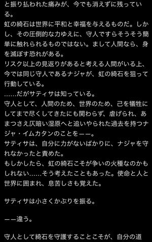 sathisa-story2