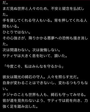 sathisa-story3