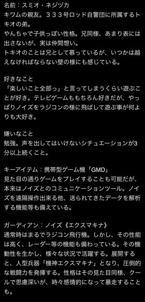 sumio-story