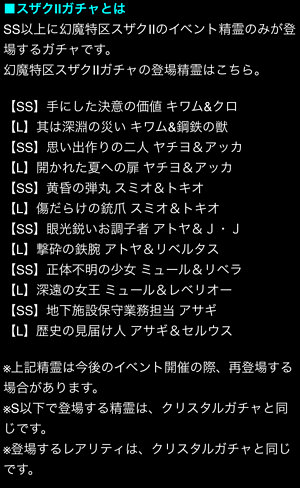 suzaku2gatya-2