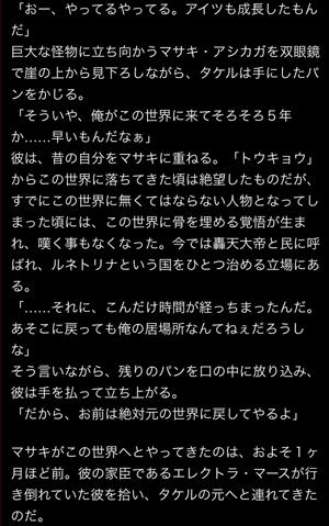 takeru-story1