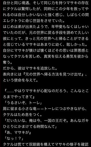 takeru-story2