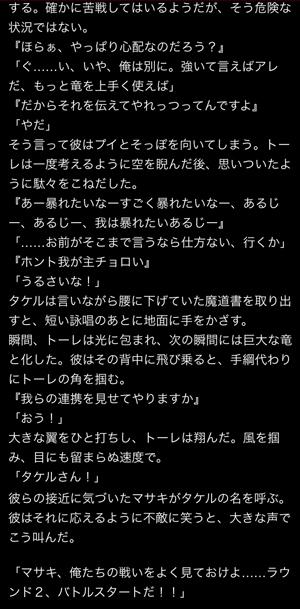 takeru-story3