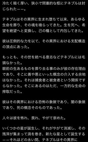 teneburu-story1