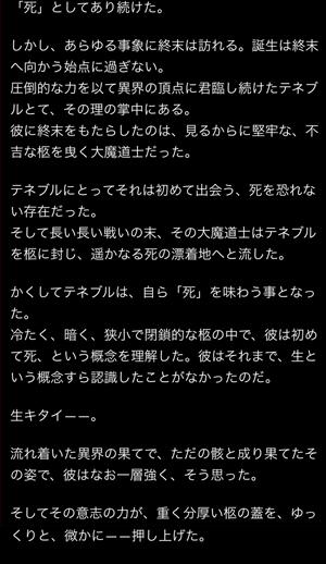 teneburu-story2