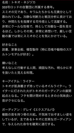 tokio-story
