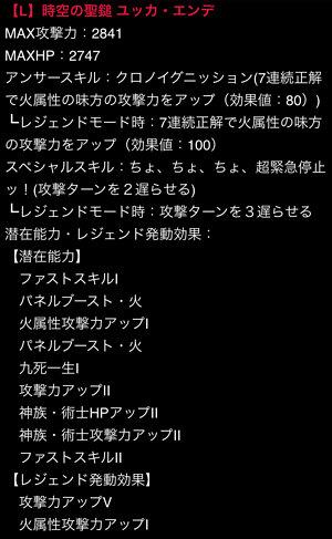 yukka-etakuro2st