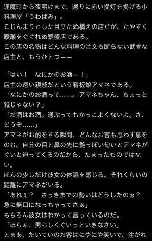 amane2-story1