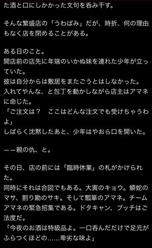 amane2-story2