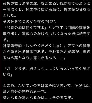 amane2-story3
