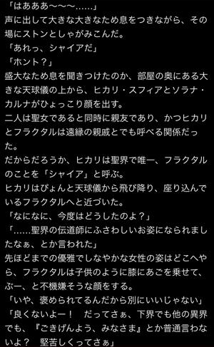 hurakutaru2-story2