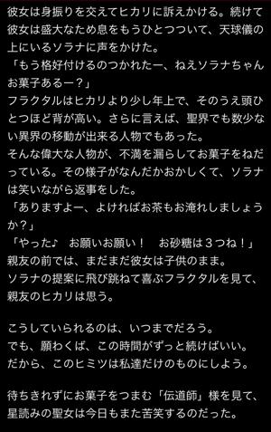 hurakutaru2-story3
