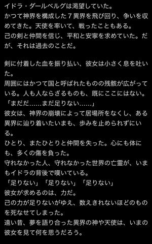 idora-story1