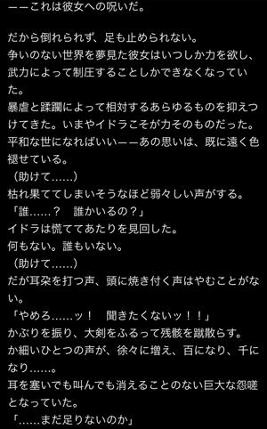 idora-story2