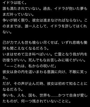 idora-story3