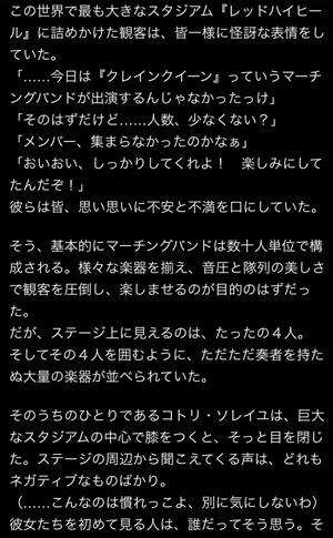 kotori2-story1