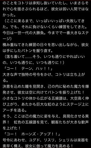 kotori2-story2