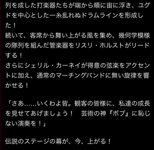 kotori2-story3