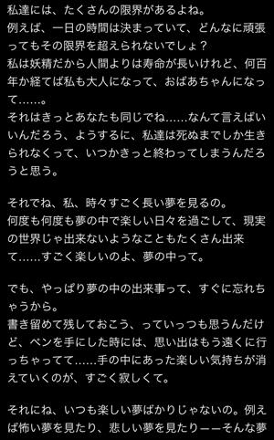 remu2-story1