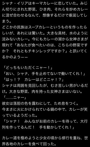 syana2-story1