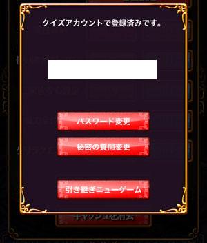 hikitugi-newgame1