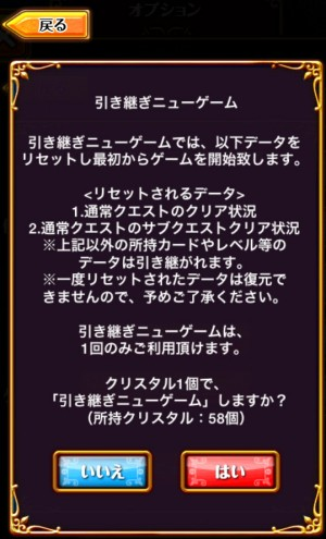 hikitugi-newgame2