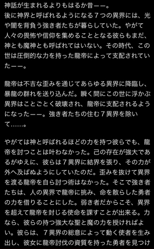 ragunaroku-zero-story1