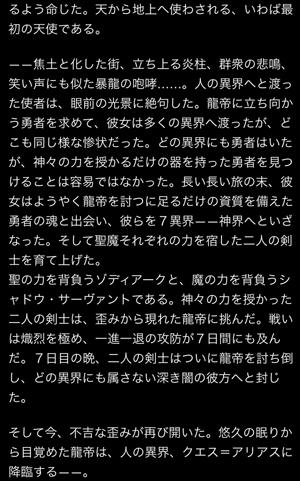 ragunaroku-zero-story2
