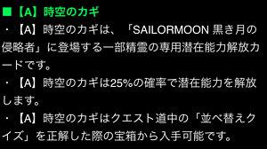 seramoon2-tokinokagi