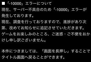 -10000error