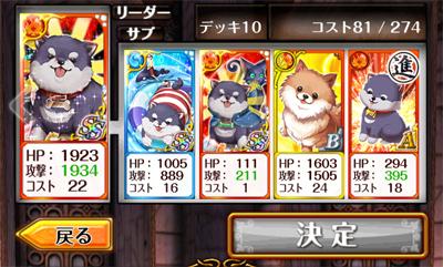 saikawanko3