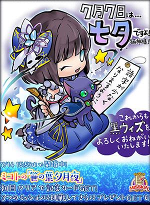 tanabatakuesuto2015