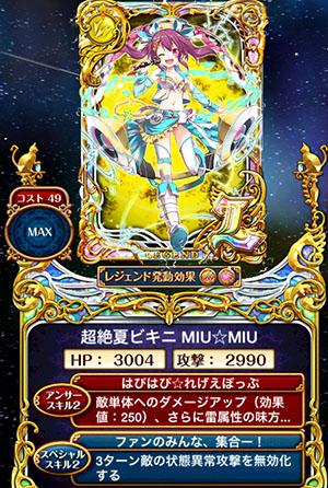 miumiu5-cd