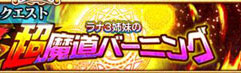 choumado-burning-banner