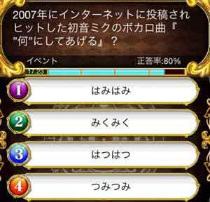 hatunemiku-quiz2