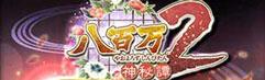 yaoyorozu2-banner